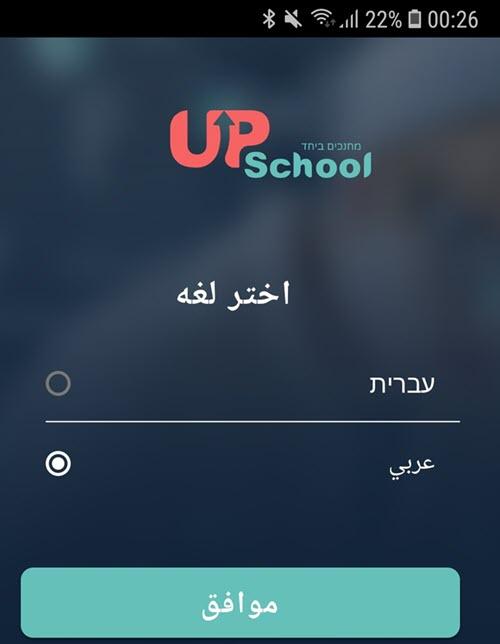 בחירת שפה אפליקציית הורים UPSCHOOL