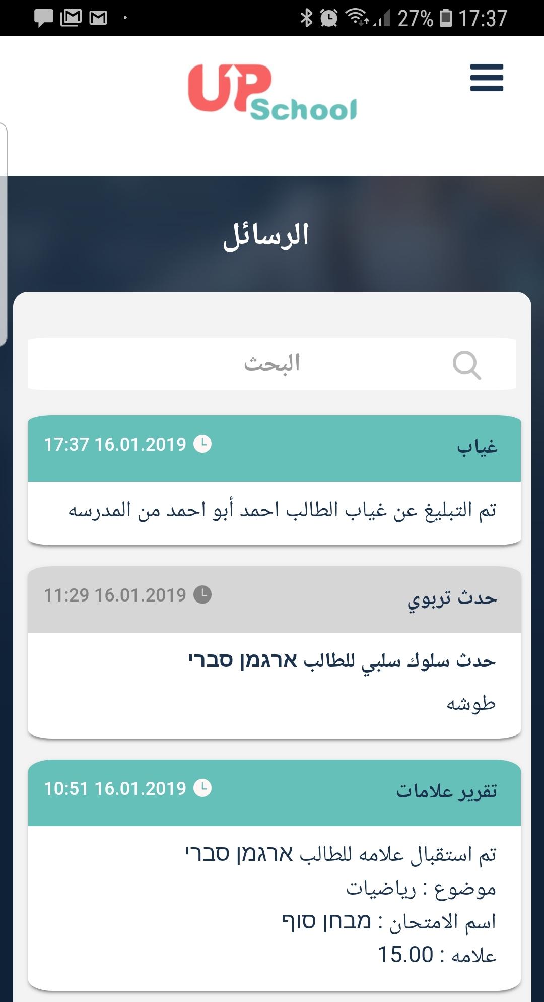 אפליקציית הורים מסך ראשי