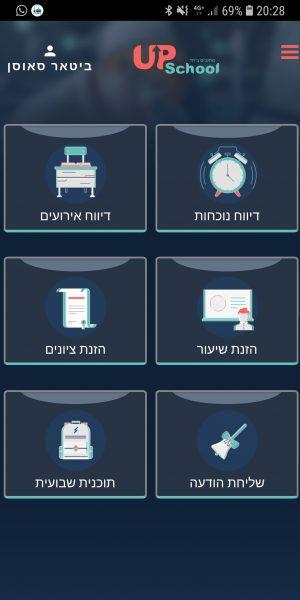 מסך ראשי אפליקציית מורים